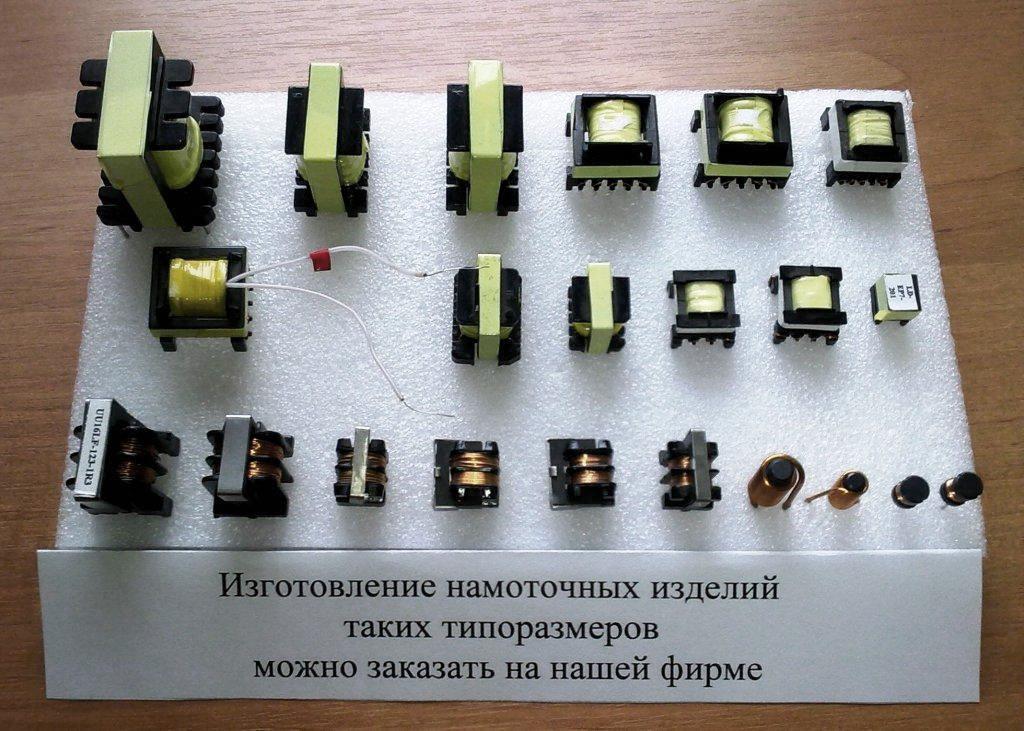 импульсных трансформаторов